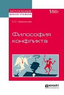 Философия конфликта. Учебное пособие для бакалавриата и магистратуры photo №1