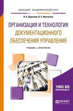 Организация и технология документационного обеспечения управления. Учебник и практикум для академического бакалавриата photo №1