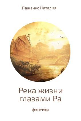 Река жизни глазами Ра photo №1