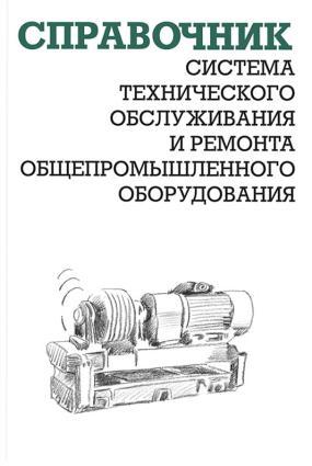 Система технического обслуживания и ремонта общепромышленного оборудования photo №1