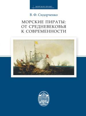 Морские пираты: от Средневековья к современности Foto №1