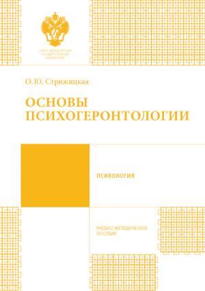 Основы психогеронтологии. Учебно-методическое пособие photo №1