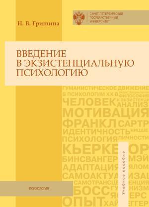 Введение в экзистенциальную психологию. Учебное пособие photo №1