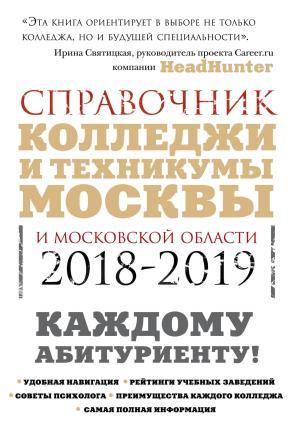 Колледжи и техникумы Москвы и Московской области 2021-2022 Foto №1