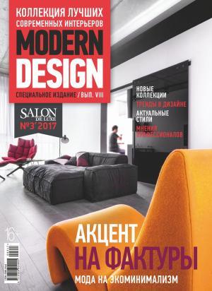 SALON de LUXE. Спецвыпуск журнала SALON-interior. №03/2017 Foto №1
