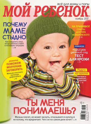 Журнал «Лиза. Мой ребенок» №11/2017 photo №1