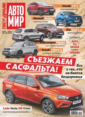 Журнал «Тест-Драйв» №03/2017
