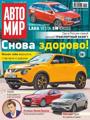 АвтоМир №40/2017 photo №1