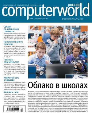Журнал Computerworld Россия №14/2017 Foto №1