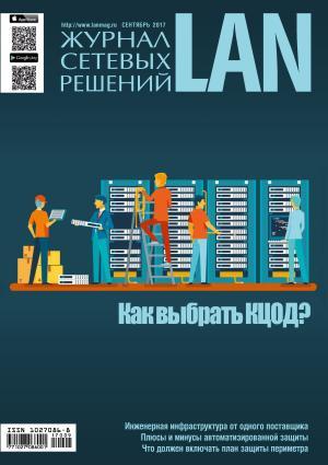 Журнал сетевых решений / LAN №09/2017 Foto №1