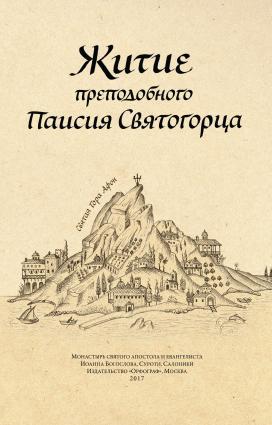 Житие преподобного Паисия Святогорца photo №1