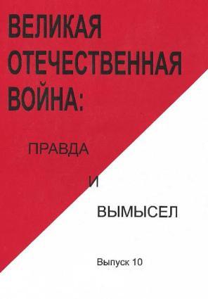 Великая Отечественная война: правда и вымысел. Выпуск 10 Foto №1
