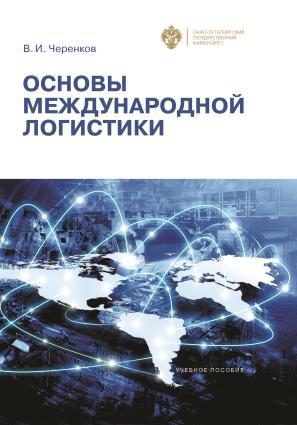 Основы международной логистики photo №1