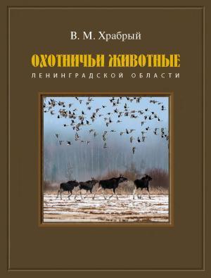 Охотничьи животные Ленинградской области
