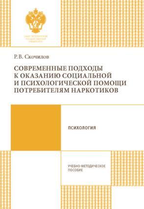 Современные подходы к оказанию социальной и психологической помощи потребителям наркотиков photo №1