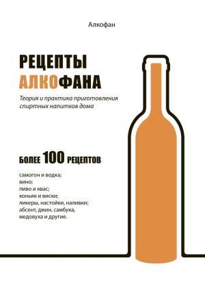 Рецепты Алкофана. Теория ипрактика приготовления спиртных напитковдома photo №1