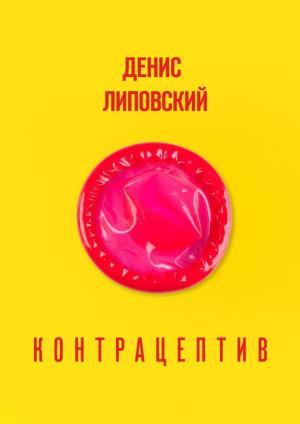 Контрацептив photo №1
