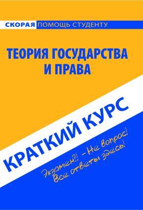 Теория государства и права. Краткий курс photo №1