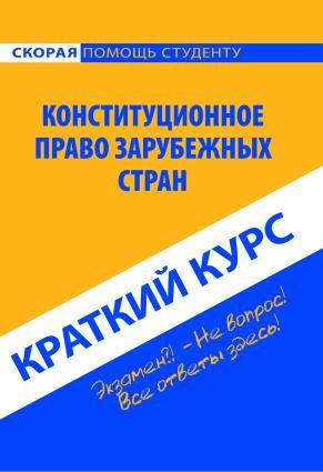 Конституционное право зарубежных стран. Краткий курс Foto №1