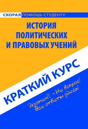 История политических и правовых учений. Краткий курс Foto №1