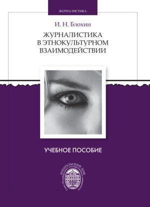 Журналистика в этнокультурном взаимодействии photo №1