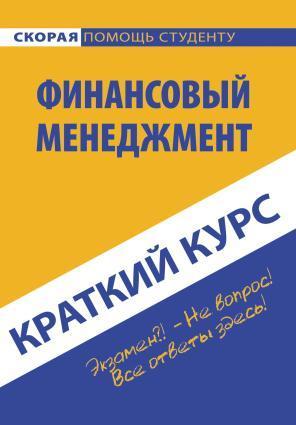 Краткий курс по финансовому менеджменту photo №1