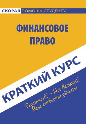 Краткий курс по финансовому праву photo №1