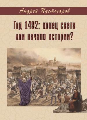 Год 1492-й: конец света или начало истории? Foto №1