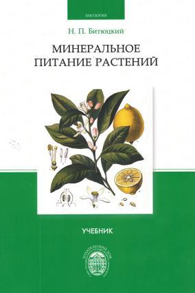Минеральное питание растений Foto №1