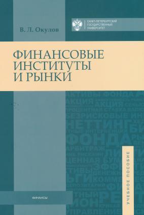 Финансовые институты и рынки photo №1