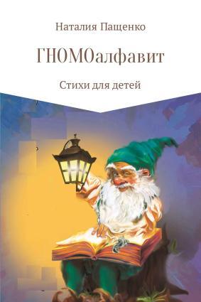 ГНОМОалфавит photo №1