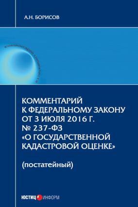 Комментарий к Федеральному Закону от 3 июля 2016 г. № 237-ФЗ «О государственной кадастровой оценке» (постатейный) photo №1