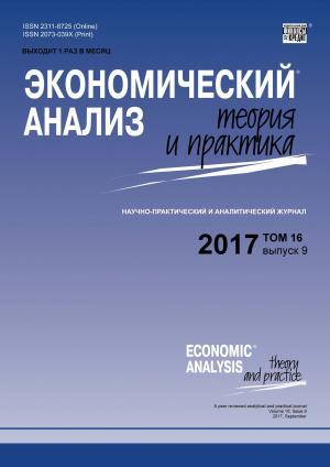 Экономический анализ: теория и практика № 9 2017 photo №1