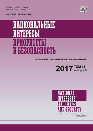Национальные интересы: приоритеты и безопасность № 9 2017 photo №1