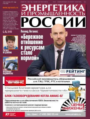 Энергетика и промышленность России №18 2017 Foto №1