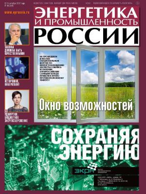 Энергетика и промышленность России №19 2017 Foto №1