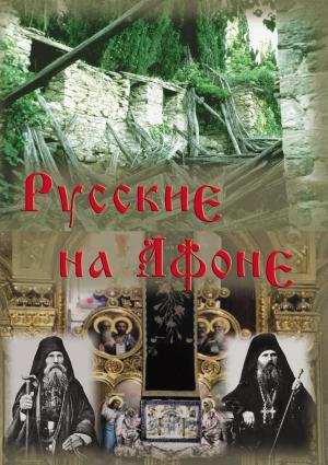 Русские на Афоне. XIX-XX век Foto №1