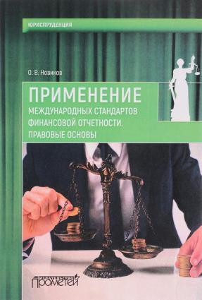 Применение международных стандартов финансовой отчетности. Правовые основы Foto №1