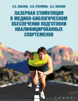 Лазерная стимуляция в медико-биологическом обеспечении подготовки квалифицированных спортсменов Foto №1