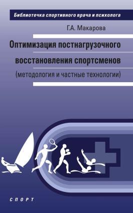 Оптимизация постнагрузочного восстановления спортсменов (методология и частные технологии) Foto №1