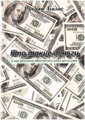 Кто такие деньги photo №1