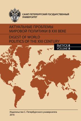 Актуальные проблемы мировой политики в XXI веке. Выпуск 8 Foto №1