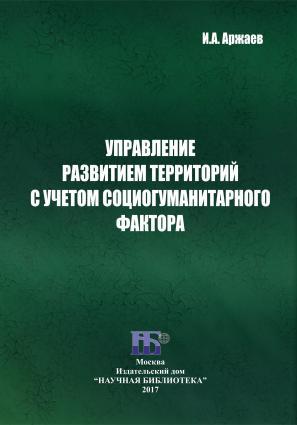 Управление развитием территорий с учетом социогуманитарного фактора