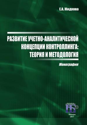 Развитие учетно-аналитической концепции контроллинга. Теория и методология Foto №1