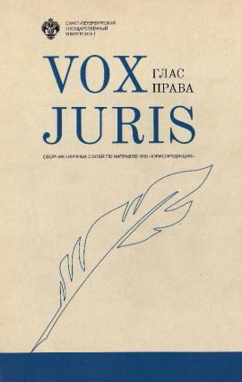 Vox Juris. Глас права Foto №1