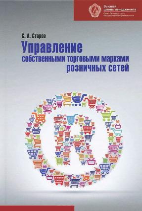 Управление собственными торговыми марками розничных сетей Foto №1