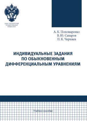 Индивидуальные задания по обыкновенным дифференциальным уравнениям Foto №1