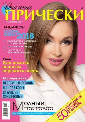 Стильные прически №11/2017 Foto №1