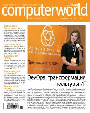 Журнал Computerworld Россия №15/2017 Foto №1