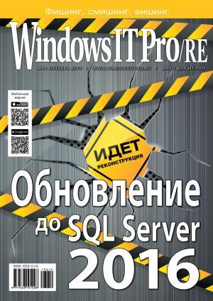 Windows IT Pro/RE №10/2017 Foto №1